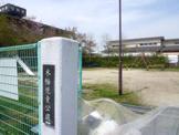 木幡児童公園