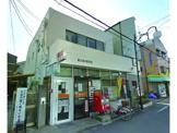 鶴見横堤郵便局
