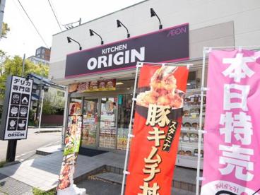 キッチンオリジン 京成津田沼店の画像1