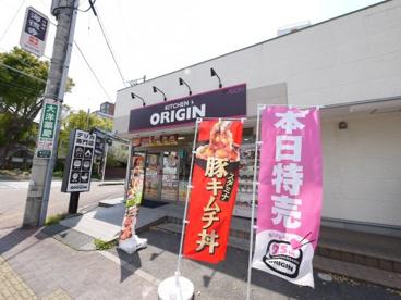 キッチンオリジン 京成津田沼店の画像2