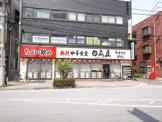 日高屋 京成津田沼店
