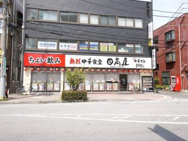 日高屋 京成津田沼店の画像1