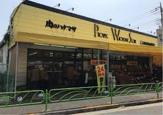 肉のハナマサ お花茶屋店