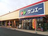 SAN・EI(サンエー) 大美野店
