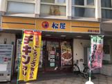 株式会社松屋フーズ 京成小岩店