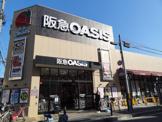 阪急OASIS(阪急オアシス) あびこ店