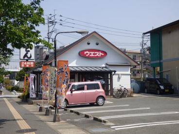 ウエスト向新町店の画像1