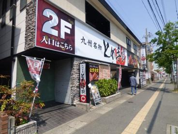 とめ手羽 野多目店の画像1