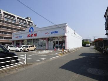 株式会社西松屋チェーン福岡南店の画像1