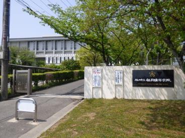 福岡市立福翔高校の画像1