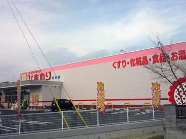 スーパードラッグひまわり川北店の画像1