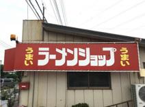 ラーメンショップ大山店