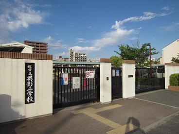 堺市立英彰小学校の画像1