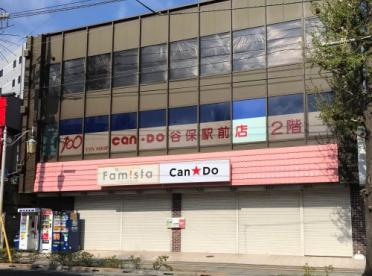 Can Doの画像1