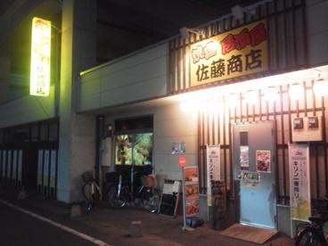 佐藤商店の画像1
