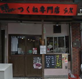 元屋町屋店の画像1