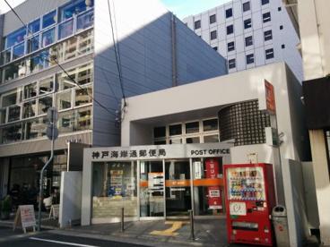 神戸海岸通局の画像1