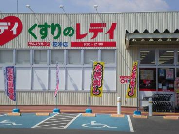 くすりのレデイ 笹沖店の画像1
