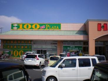 ザ・ダイソー 倉敷羽島店の画像1