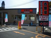 吉野家 倉敷市役所前店