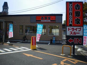 吉野家 倉敷市役所前店の画像1