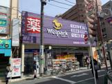 ウェルパーク 武蔵関駅前店