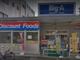 Big-A(ビッグエー) 豊島上池袋店