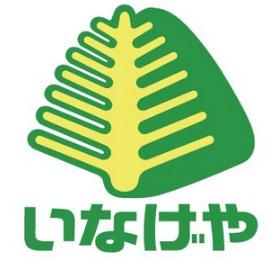 いなげや 横浜東蒔田店の画像1