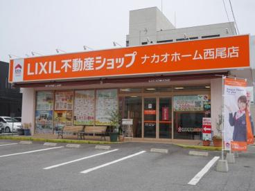 LIXIL不動産ショップ西尾店の画像1