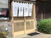 松川屋そば店