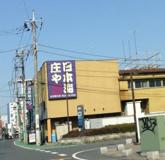 日本海庄や古河西口店