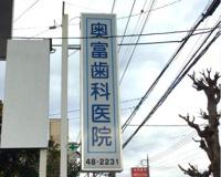 奥富歯科医院