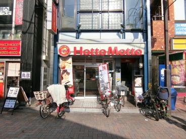 HottoMottoお花茶屋駅前店の画像1
