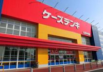 ケーズデンキ 古河中央店