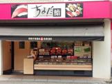 ちよだ鮨 武蔵小山店
