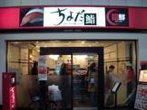 回鮮ちよだ鮨 武蔵小山店