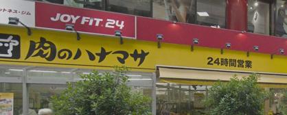 肉のハナマサ 滝野川店の画像1