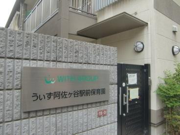 私立うぃず阿佐ケ谷駅前保育園の画像1
