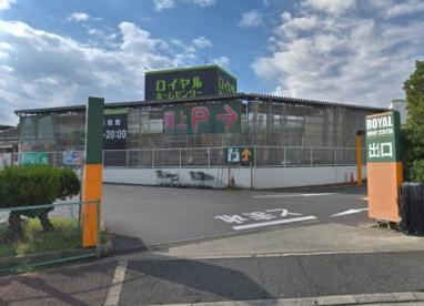 ロイヤルホームセンター堺店の画像1