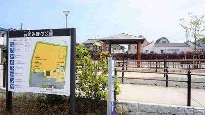 ふじみ野市/苗間みほの公園の画像1