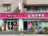 カクヤス 学芸大学前店