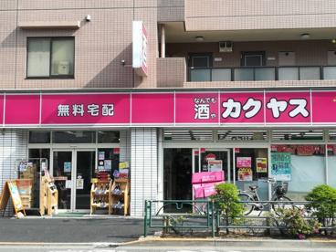 カクヤス 学芸大学前店の画像1