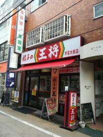 餃子の王将 学芸大前店の画像1