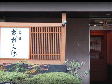 大久保寿司の画像1