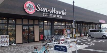 サンマルシェふじかわ店の画像1