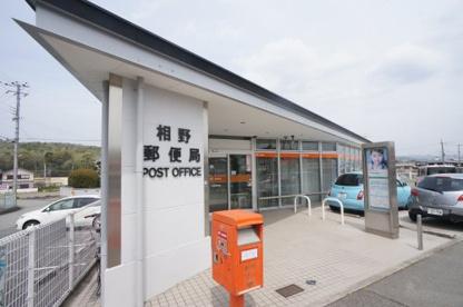 相野郵便局の画像1