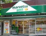 マルエツプチ 四谷二丁目店