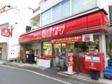 ポプラ 高田馬場3丁目店