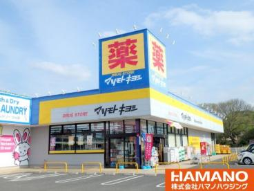 マツモトキヨシ 下妻店の画像1