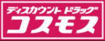 ディスカウントドラッグコスモス 広川店